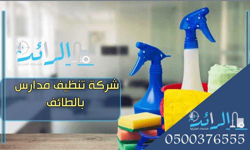 شركة تنظيف مدارس بالطائف